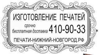 Изготовление печатей и штампов в Нижнем Новгороде.(, 2016-03-14T16:35:29.000Z)
