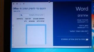 התקנת אופיס 2013 בעברית בחינם!!