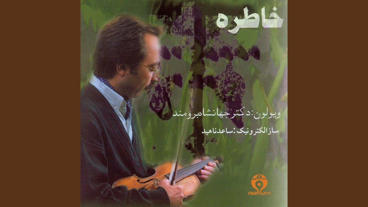 Iranian Old Songs Youtube