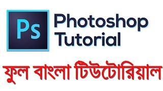 Photoshop Tutorial A to Z by Shehab Editz | Bangla Tutorial 2018
