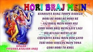 Holi Braj Mein, Kanhaiya Rang Tohpe Darego Holi Songs By Piyusha, Kailash Anuj Full Audio Songs Juke