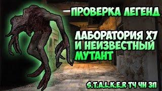 Проверка легенд - Неизвестный мутант и Скрытая Лаборатория - S.T.A.L.K.E.R ЗП ТЧ