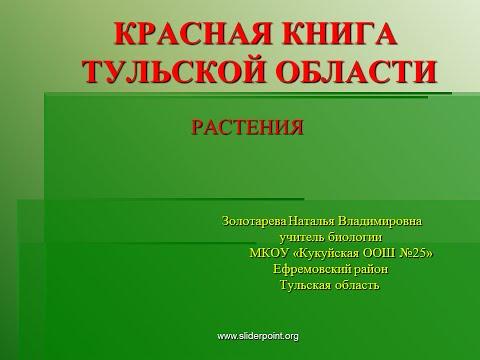Красная книга растений Тульской области