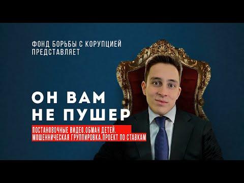 Разоблачение канала ПУШЕР / Постановка, мошенничество, капперы