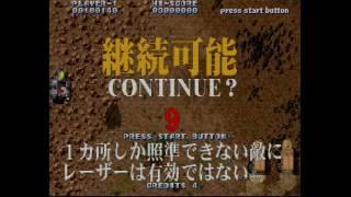 Soukyugurentai - Sega Saturn - Gameplay