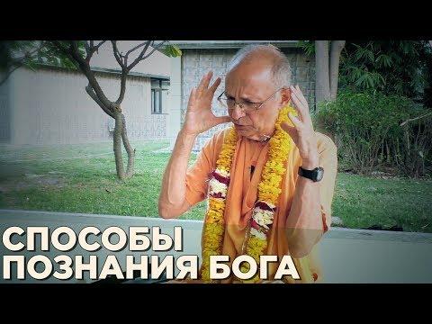 Шримад Бхагаватам 10.8.45 - Бхакти Вигьяна Госвами