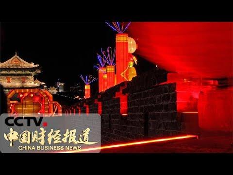 《中国财经报道》 北京:5000多盏花灯璀璨 喜迎元宵佳节 20190218 17:00 | CCTV财经
