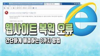 인터넷 익스플로러 브라우저에서 발생하는 웹사이트 복원 …