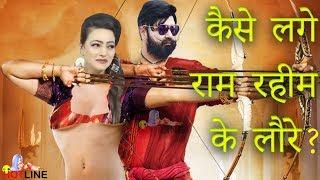 कैसे लगे राम रहीम के लौरे ? | Kaise Lage Ram Rahim ke Lore ? | Ram Rahim Funny Video | Honeypreet