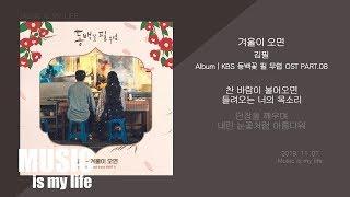 김필 - 겨울이 오면 (동백꽃 필 무렵 OST PART.08) / 가사