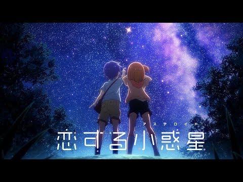 「恋する小惑星」の参照動画