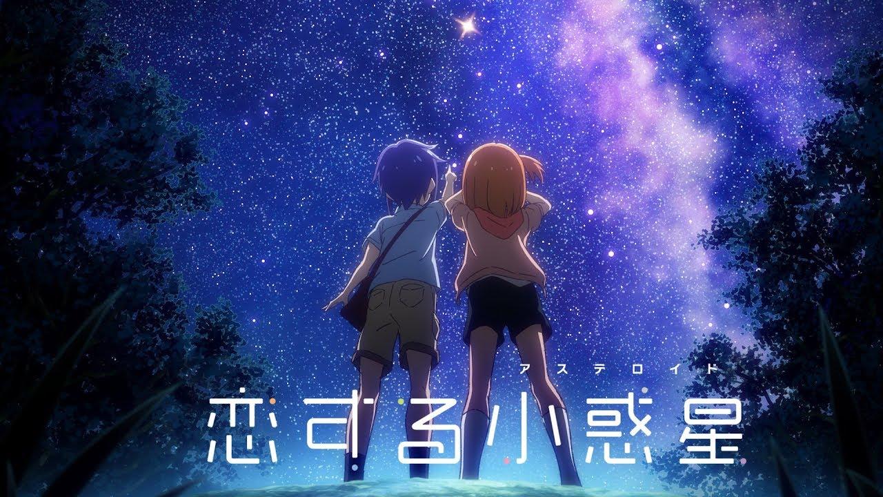 恋する 小惑星