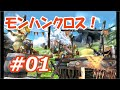 【モンハンクロス】全力でMHXを楽しむ実況動画!【初心者】