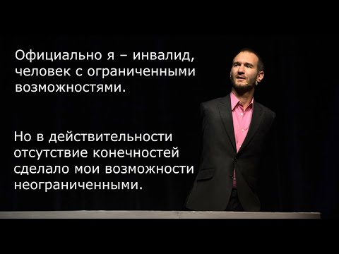 Цитаты Ника Вуйчича. Доказал, что все возможно