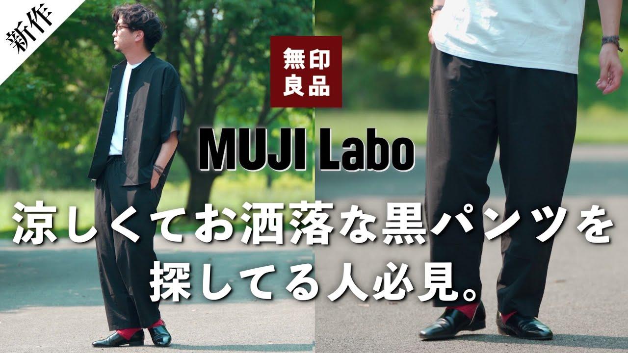 【無印良品】暑がり必見!MUJI Laboの新作パンツがラクで涼しくてオシャレ...!【ムジラボ】