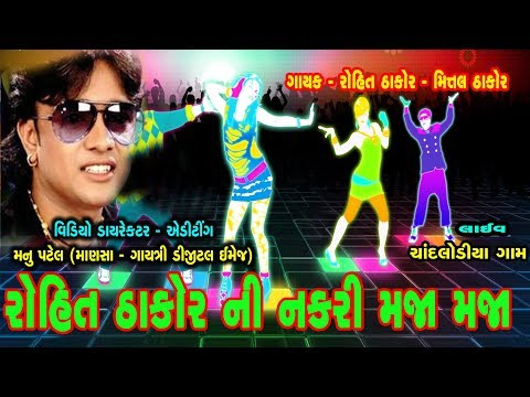 Rohit Thakor Moj Chandlodiya  Part   2