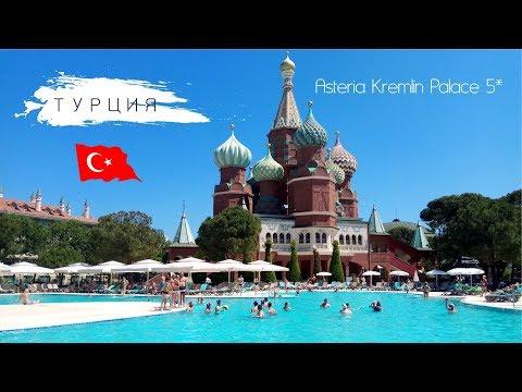 ★ Asteria Kremlin Palace 5* ТУРЦИЯ ОБЗОР ОТЕЛЯ Ultra All Inclusive