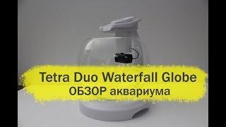 Круглый аквариум Tetra Duo Waterfall Globe. Что нового? Обзор