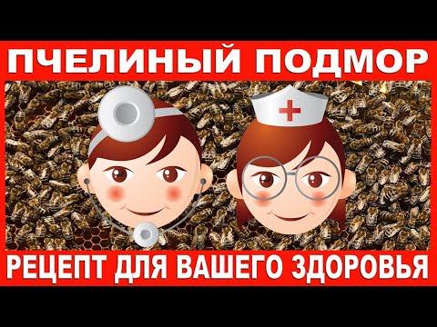 Пчелиный подмор - Рецепт для Вашего Здоровья | Bees - A Recipe For Your Health