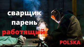 Внимание!!!! Обучение Сварщиков в Польше.