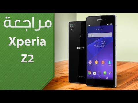 استعراض و مراجعة شاملة لهاتف سوني Xperia Z2