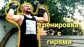 Гиревой фитнес - гиревой спорт для начинающих.