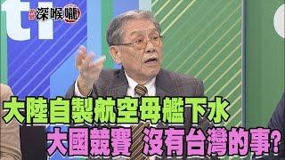 2017.04.26新聞深喉嚨 大陸自製\
