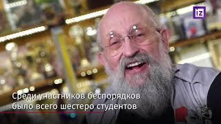 Открытым текстом с Анатолием Вассерманом Выпуск от 06.12.2019 Часть 2