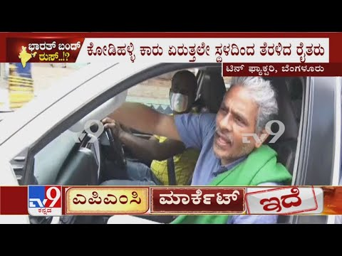 Bharat Bandh Live Updates: Rally ಮಧ್ಯದಲ್ಲೇ Car ಹತ್ತಿ ತೆರಳಿದ Kodihalli Chandrashekar