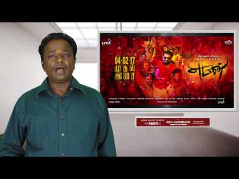 Yaman Movie Review - Vijay Antony - Tamil Talkies