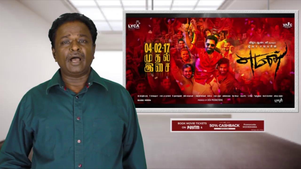 Download Yaman Movie Review - Vijay Antony - Tamil Talkies