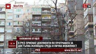 Приемат документи по програмата за достъпна жилищна среда и лична мобилност