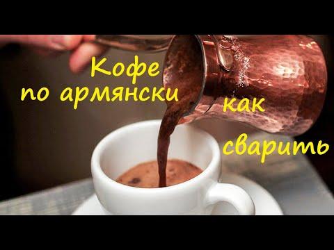 вкусная Армения как сварить армянский кофе в турке.сувениры из армении.как готовить кофе по армянски