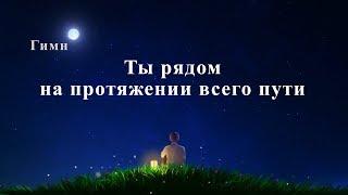 Трогательная христианская песня «Ты рядом на протяжении всего пути» (Текст песни)