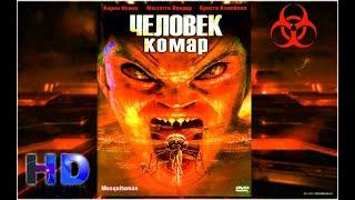Человек-КОМАР (ужасы, фантастика) зрителям, достигшим 17 лет