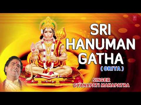 Sri Hanuman Gatha Oriya By GYANAPATI MAHAPATRA [Full Audio Song Juke Box]