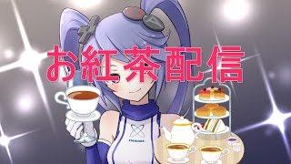 [LIVE] インサイドちゃん'sのお紅茶配信