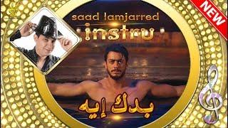 instrument Saad Lamjarred - BADDEK EIH - 2019 سعد لمجرد - بدك ايه ( version karaoké 100%)