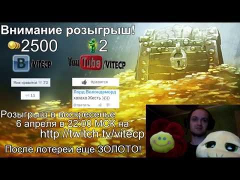 видео: Глобальный розыгрыш золота prime world! 2500 монет и таланты