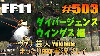FF11 【ヴァナ芸人】白ガル漫才師 Yukihideです。 #ダイバージェンス #...