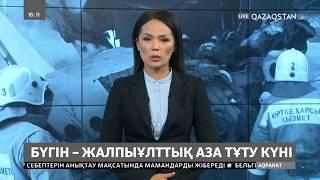 28.12.2019 Ақпарат. Арнайы шығарылым - 16:00