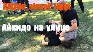 Айкидо на улице. Как защититься от хулиганов / Aikido street fight(, 2016-09-24T19:21:46.000Z)