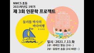 제3회 인문학 프로젝트 전시회(Live 방송)