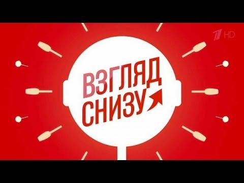 Вечерний Ургант. Взгляд снизу Все выпуски подряд - Новый сезон 2015г.
