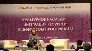 X Научно-практическая конференция «Культурное наследие: интеграция ресурсов в цифровом пространстве»