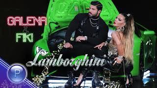 GALENA & FIKI - LAMBORGHINI / Галена и Фики - Ламборгини(Audio)