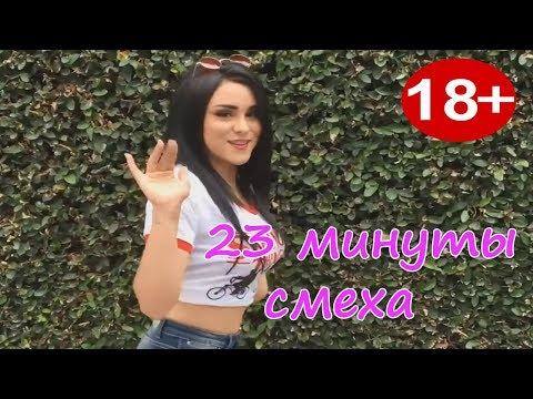 23 МИНУТЫ СМЕХА ДО СЛЁЗ 2019 ЛУЧШИЕ РУССКИЕ ПРИКОЛЫ ржака угар ПРИКОЛЮХА #33