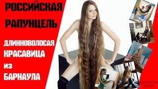 Дарья Губанова - Живая Рапунцель из Барнаула | Rapunzel from Russia | САМЫЕ УДИВИТЕЛЬНЫЕ ЛЮДИ