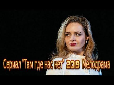 Сериал «Там, где нас нет» (2019) Смотреть фильм на канале Россия Мелодрама Трейлер-анонс