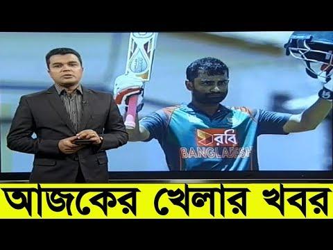 Bangla Sports News Today Jamuna 29 July 2018 Bangladesh Latest Cricket News Today Update All Sports